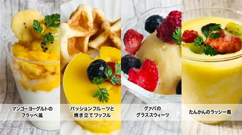 【南九州グルメ便り】いわさきホテルズ フルーツシャーベット