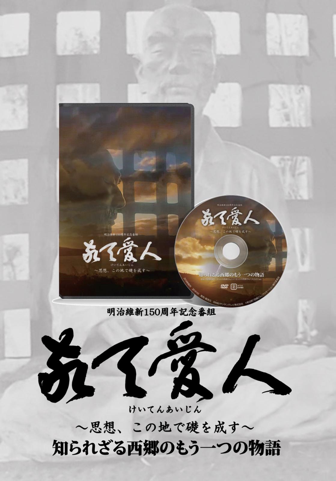 DVD:敬天愛人 〜思想、この地で礎を成す〜