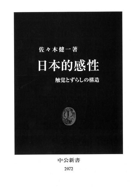日本的感性触覚とずらしの構造 (中公新書)