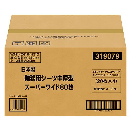 国産 業務用ペットシーツ 中厚型 スーパーワイド 80枚【送料無料】