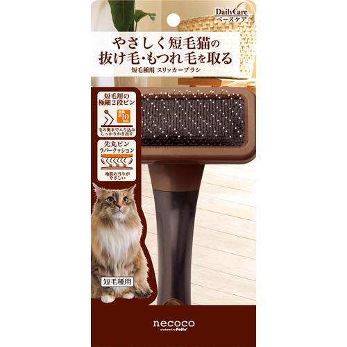 necoco(ねここ) 猫用 短毛種用スリッカーブラシ