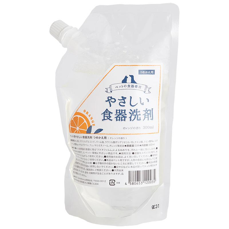 やさしい食器洗剤 詰替用 オレンジの香り 300ml