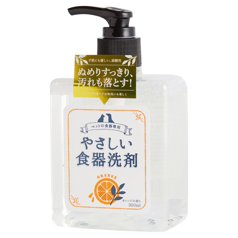 やさしい食器洗剤 本体 オレンジの香り 300ml