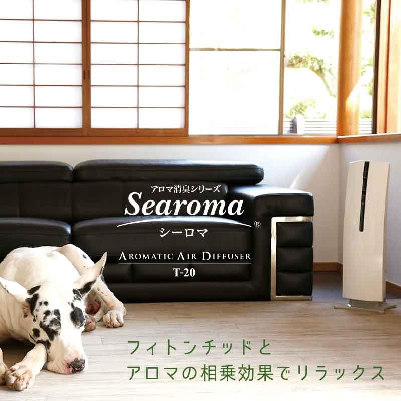 【今なら香りカートリッジ付き】Searoma シーロマ アロマエアディフューザー 香り発生機 本体 T-20