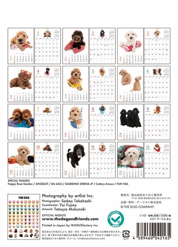 THE DOG 2021年 卓上カレンダー プードル