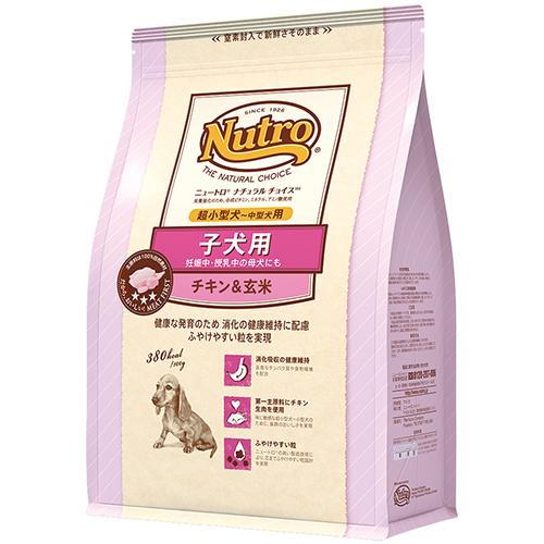 Nutro ニュートロ ナチュラルチョイス 超小型犬〜中型犬用 子犬用 妊娠・授乳中の母犬にも チキン&玄米