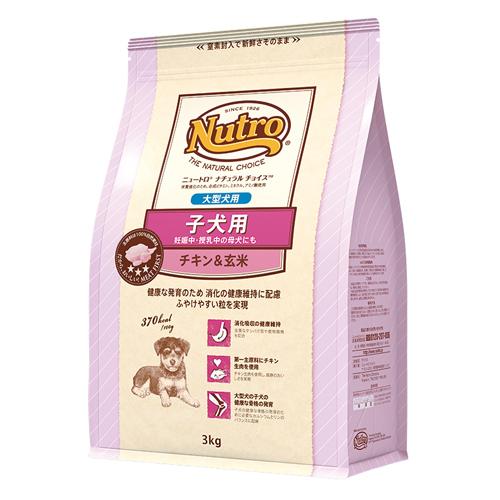 Nutro ニュートロ ナチュラルチョイス 大型犬用 子犬用 チキン&玄米 3kg