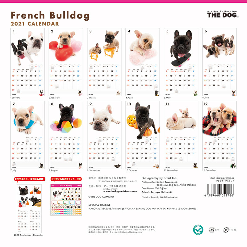 THE DOG 2021年 カレンダー フレンチ・ブルドッグ