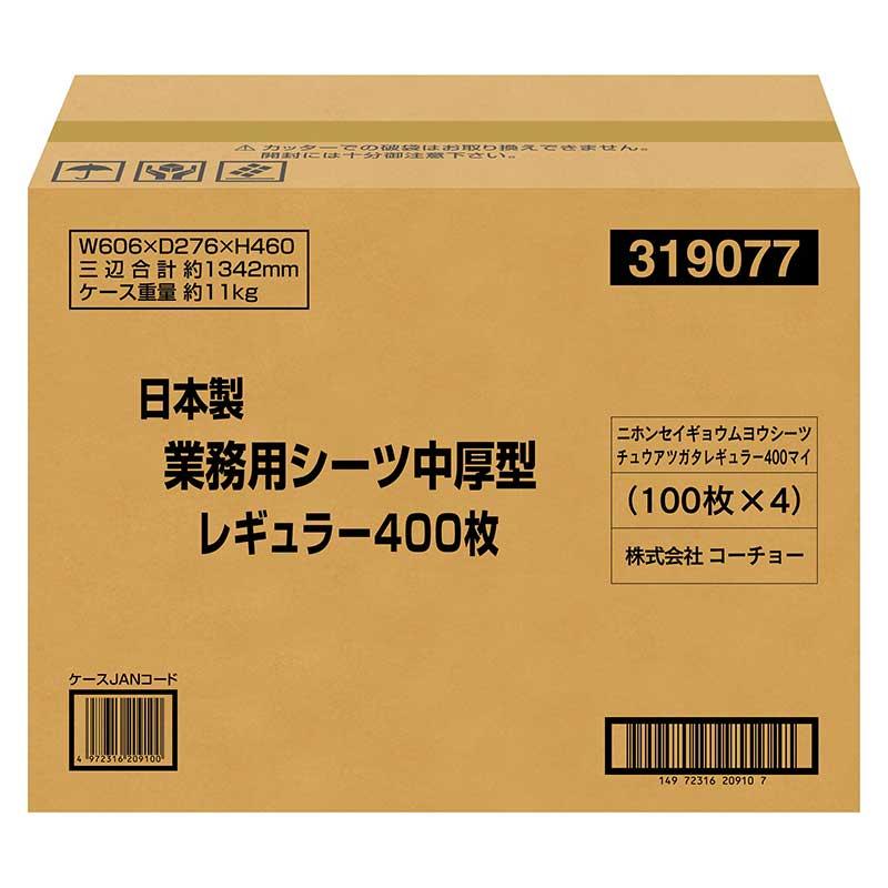 国産 業務用ペットシーツ 中厚型 レギュラー 400枚【送料無料】