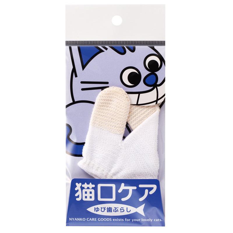 猫口ケア ゆび歯ぶらし