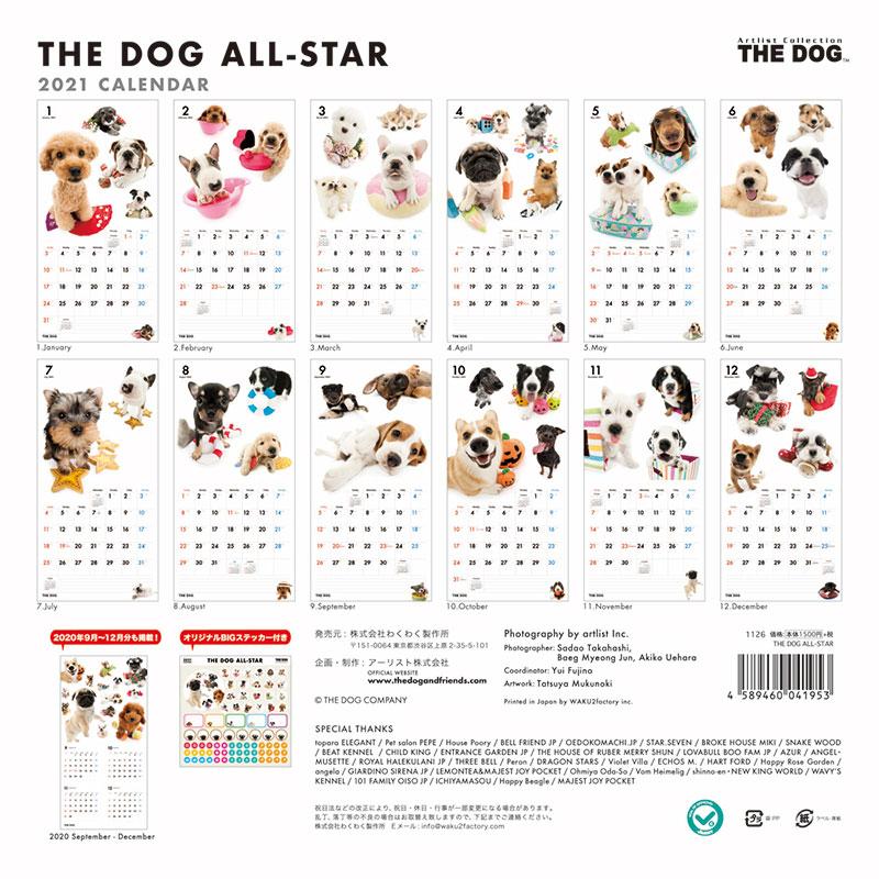 THE DOG 2021年 カレンダー オールスター