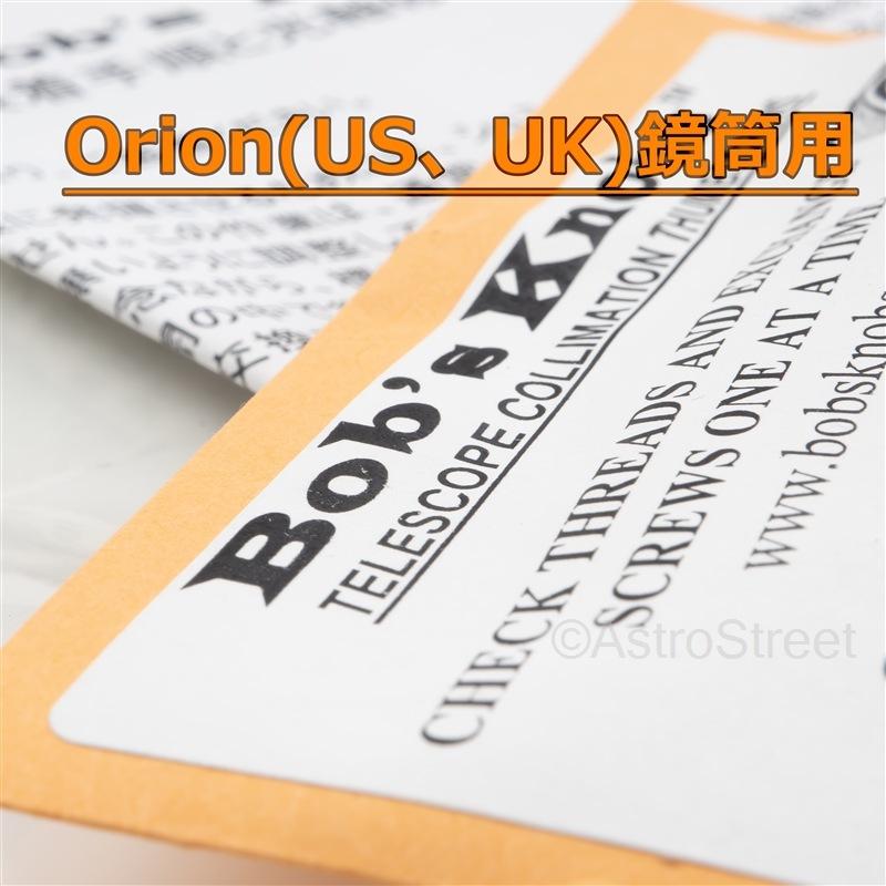 Bob's Knobs(ボブスノブズ) Orion(US、UK)用