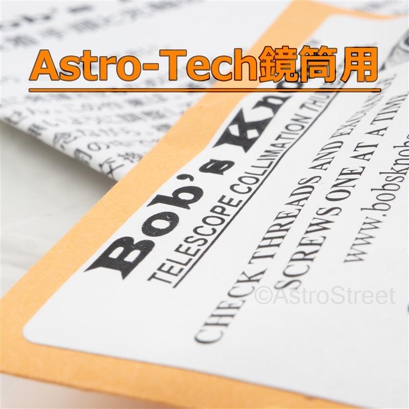 Bob's Knobs(ボブスノブズ) Astro-Tech用