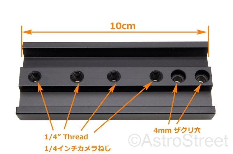AstroStreet 10cm アリガタプレート Vixen/Synta規格互換