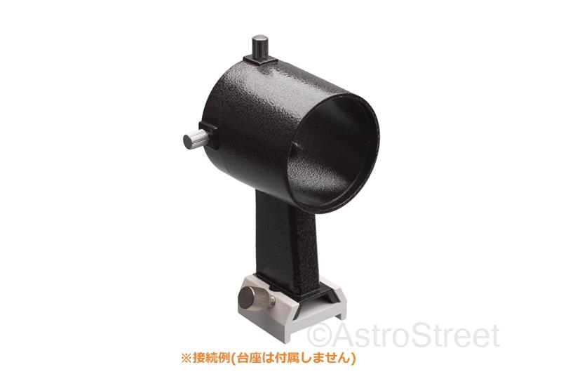 AstroStreet 50mmファインダー用 XY式ファインダー脚