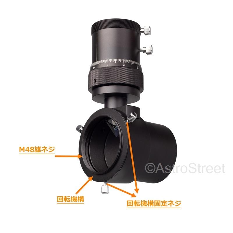 AstroStreet オフアキシスガイダー ヘリコイド仕様 12.5x12.5mm プリズム