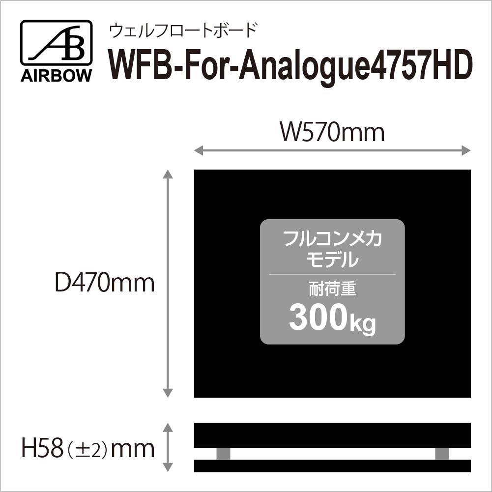 AIRBOW - WFB-For-Analogue4757HD(470×570mm・高さ約58mm/フルコンメカモデル/耐荷重300kg・1台)《JP》【在庫有り即納】