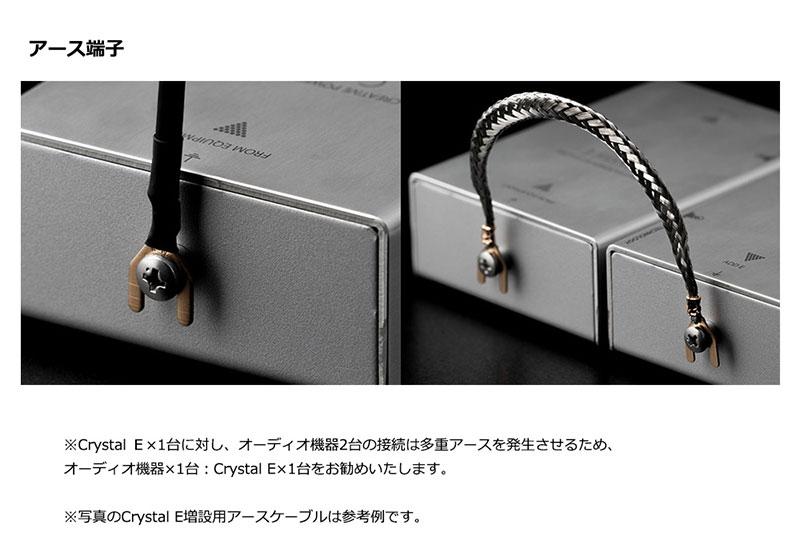 KOJO(光城精工) - Crystal EX2(仮想アース・2台セット)《JP》【在庫有り即納】