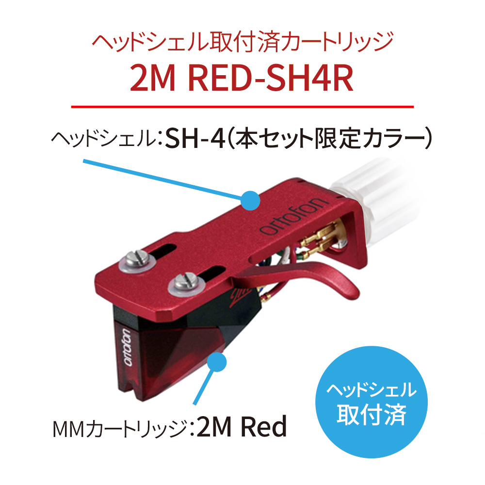 ortofon - 2M Red W + SH4R(2M Red+SH4R・ヘッドシェル取り付け済)【数量限定】《JP》【次回納期未定・ご予約受付中】