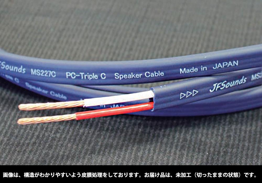 JFSounds - MS227C(スピーカーケーブル)(1.0m単位切り売り)《JP》【在庫有り即納】