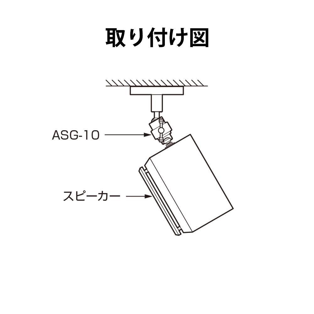 DENON - ASG-10(スピーカーブラケット・ペア)《JP》【在庫限り・在庫有り即納】
