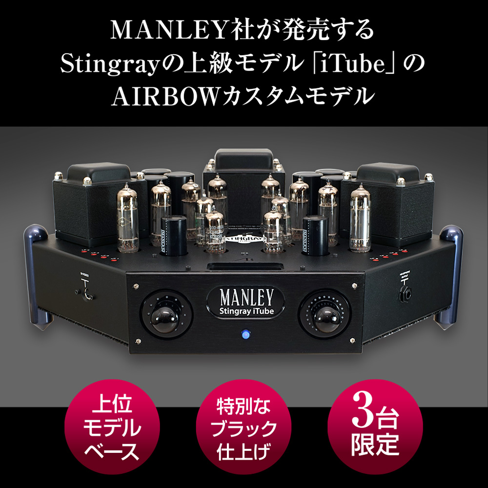 AIRBOW - Stingray Ultimate《JP》