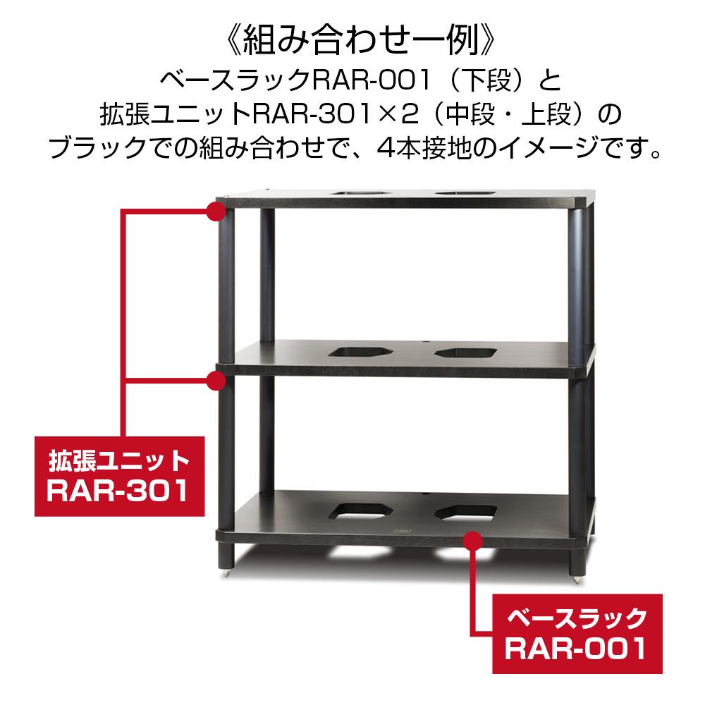 SOULNOTE - RAR-001B/ブラック(組み合わせ式オーディオラック・ベースラック)《JP》【メーカー直送品(代引不可)・3〜7営業日でお届け可能です※メーカー休業日除く】