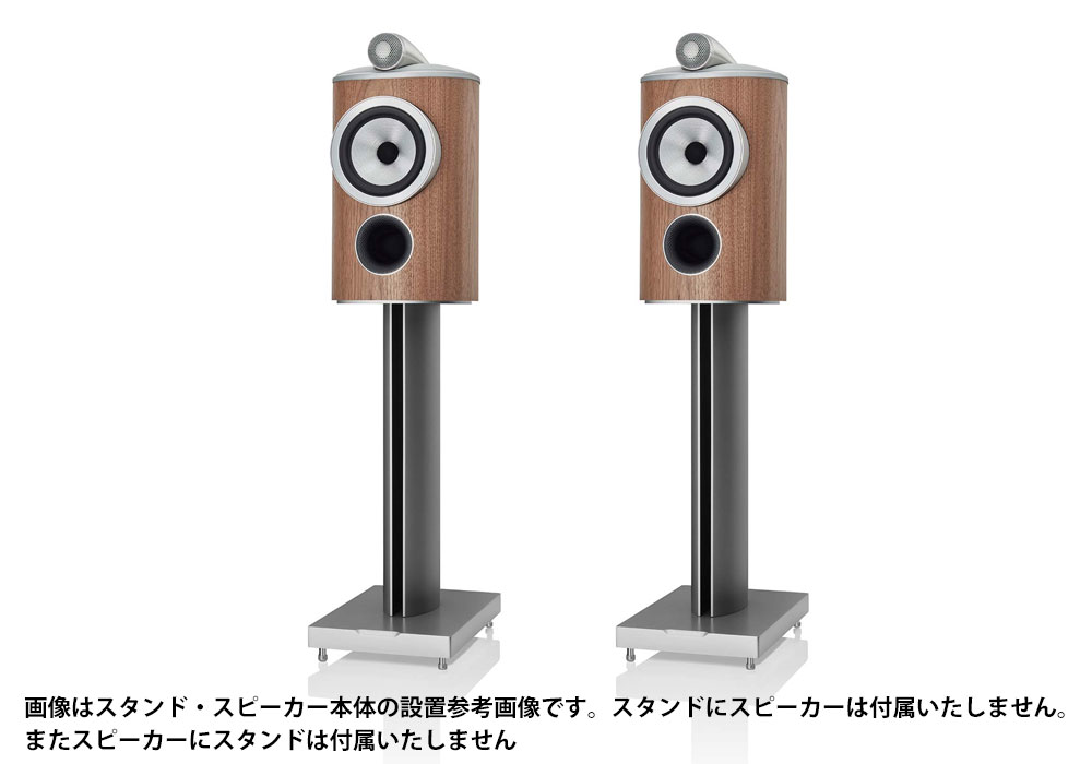 B&W - FS805D4(シルバー)(805D4専用スタンド・ペア)《JP》【9月下旬発売予定・ご予約受付中】