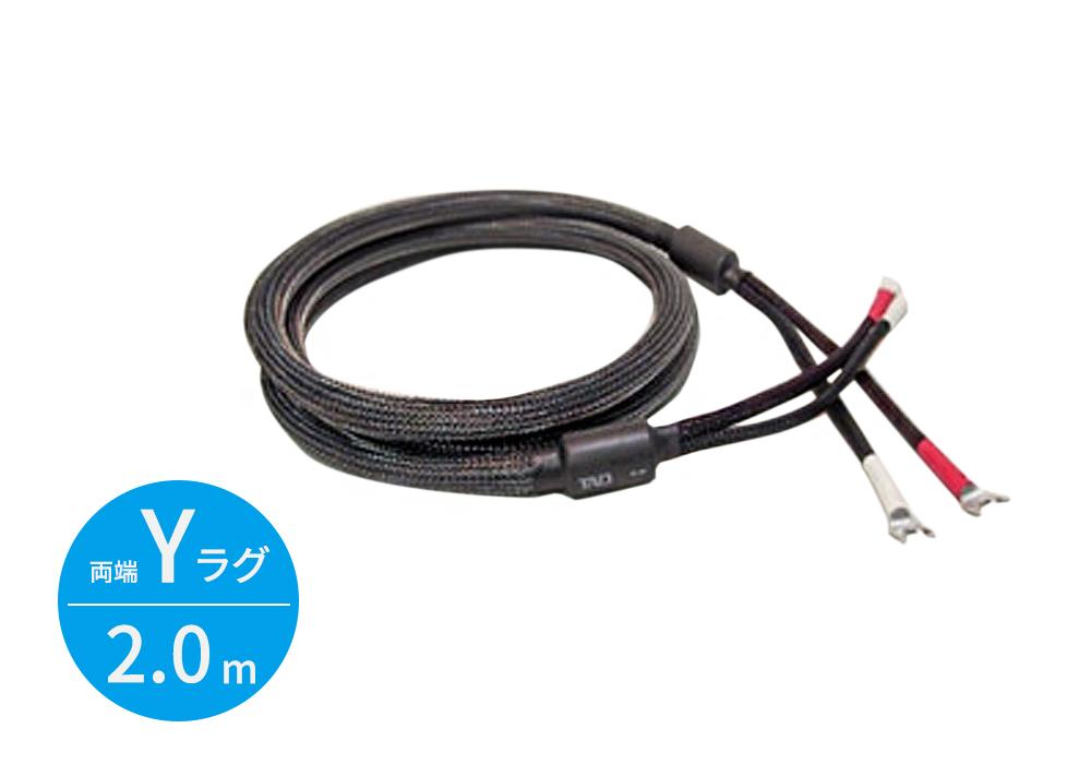 TAD - SC020M/2.0m(スピーカーケーブル・ペア・シングル接続・両端Yラグ)《JP》【在庫有り即納】