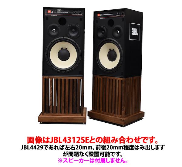 Acoustic-Design - AD-44/43(JBL-4429/4312専用スタンド・ペア)《JP》【メーカー直送品(代引不可)・5〜10日でお届け可能です※メーカー休業日除く】
