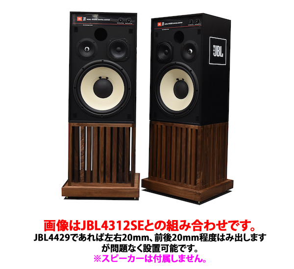 Acoustic-Design - AD-44/43(JBL-4429/4312専用スタンド・ペア)《JP》【メーカー直送商品・5〜10日でお届け可能です※メーカー休業日除く】