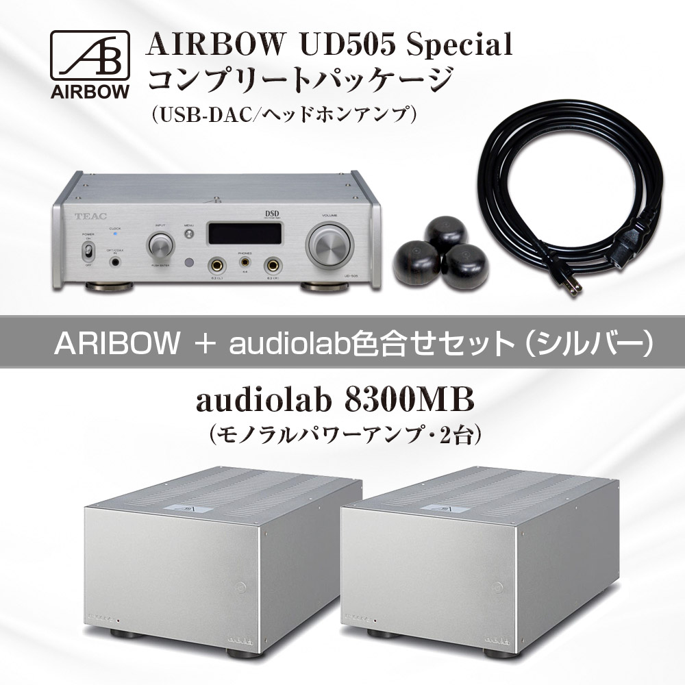 AIRBOW・audiolab色合せセット(シルバー) - UD505 Special-CP+8300MB(モノラルパワーアンプ・2台)《JP》