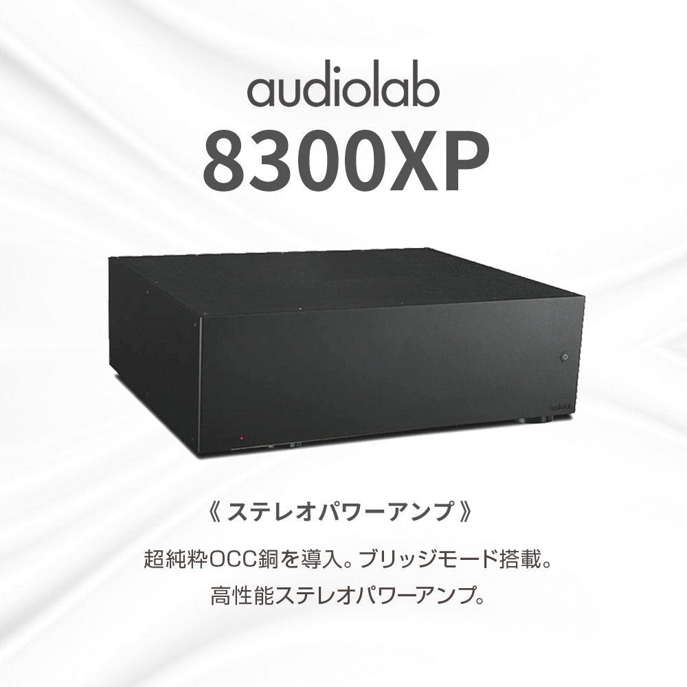 AIRBOW・audiolab色合せセット(ブラック) - UD505 Special-CP+8300XP(ステレオパワーアンプ)《JP》
