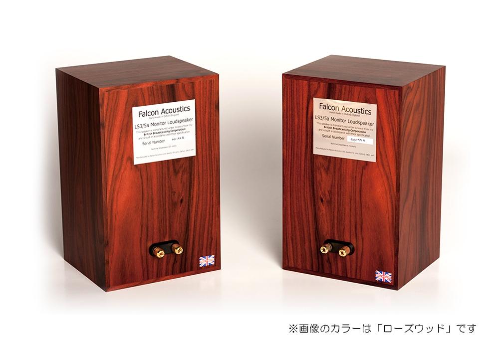 Falcon Acoustics - LS3/5a/チェリー(ペア)《JP》
