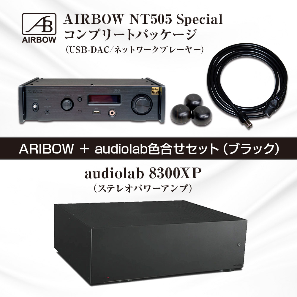 AIRBOW・audiolab色合せセット(ブラック) - NT505 Special-CP+8300XP(ステレオパワーアンプ)《JP》