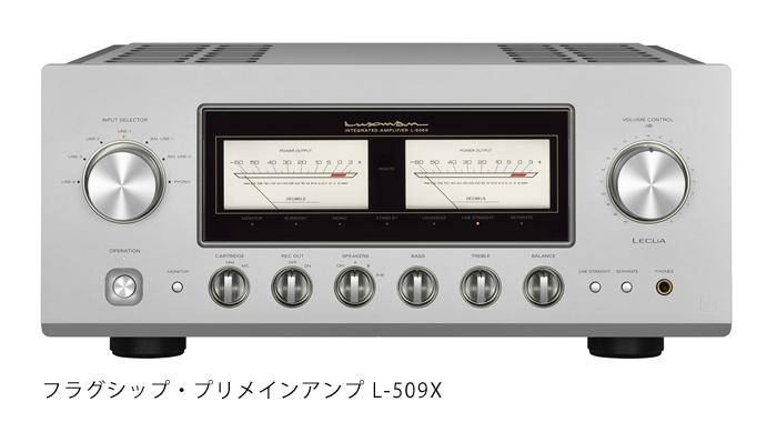 LUXMAN - L-509X/ブラスターホワイト(プリメインアンプ)《JP》【在庫有り即納】