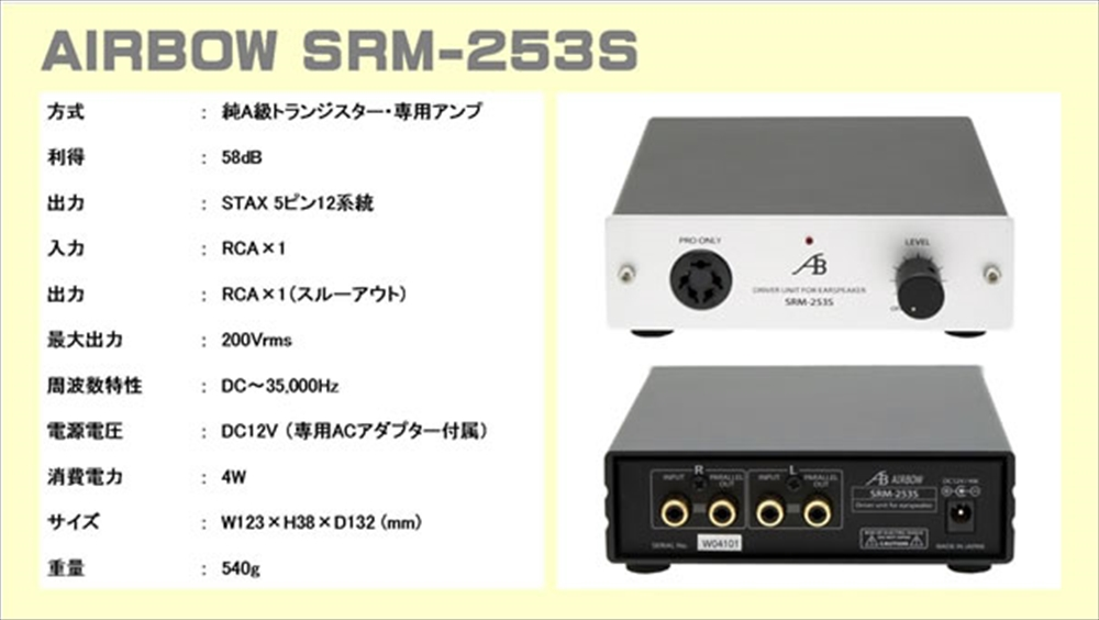 AIRBOW - SRM-253S《JP》