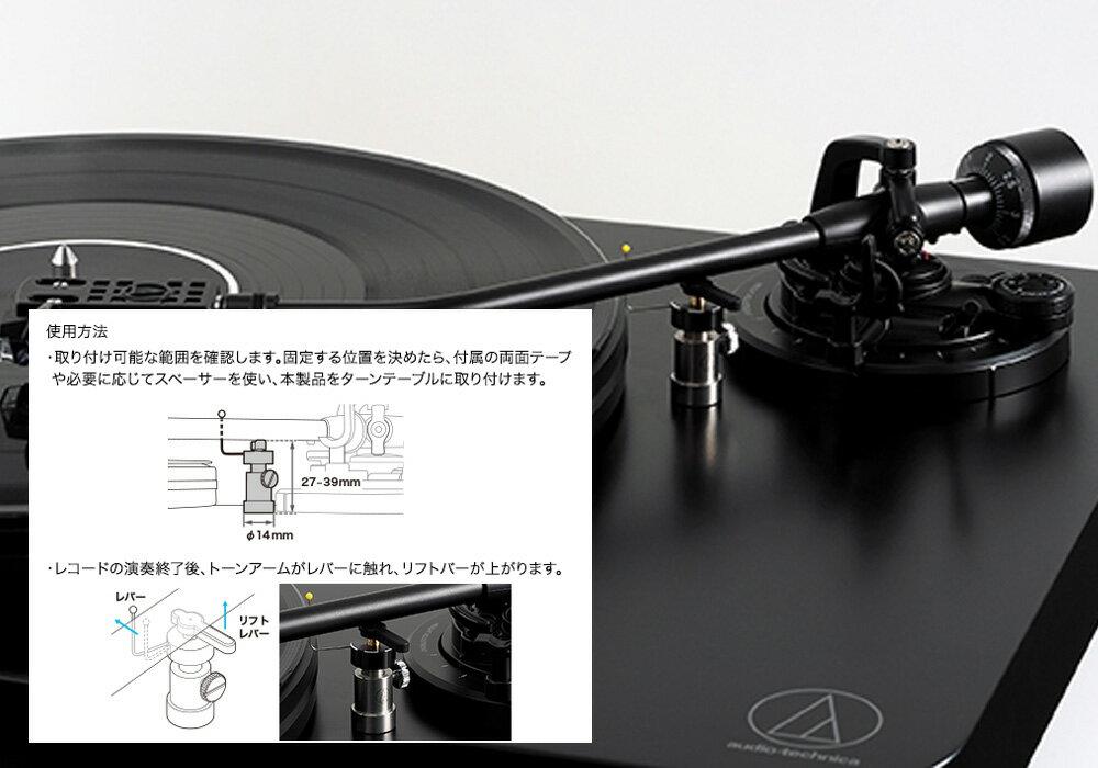 audio-technica - AT6006R(トーンアームセーフティレイザー)《JP》【在庫有り即納】