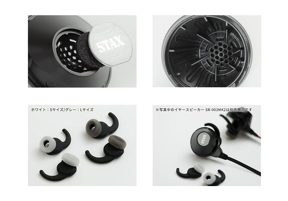 STAX - CES-A1(密閉カバー/イヤーチップセット/SRS-002などに対応)《JP》【在庫有り即納】