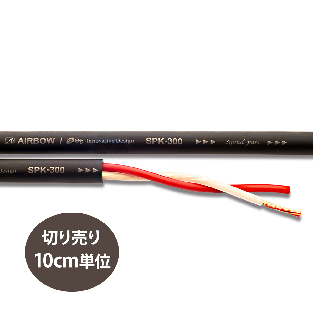 AIRBOW - SPK-300(スピーカーケーブル・特殊エイジング済・10cm単位切り売り・ダークブラウン)《JP》
