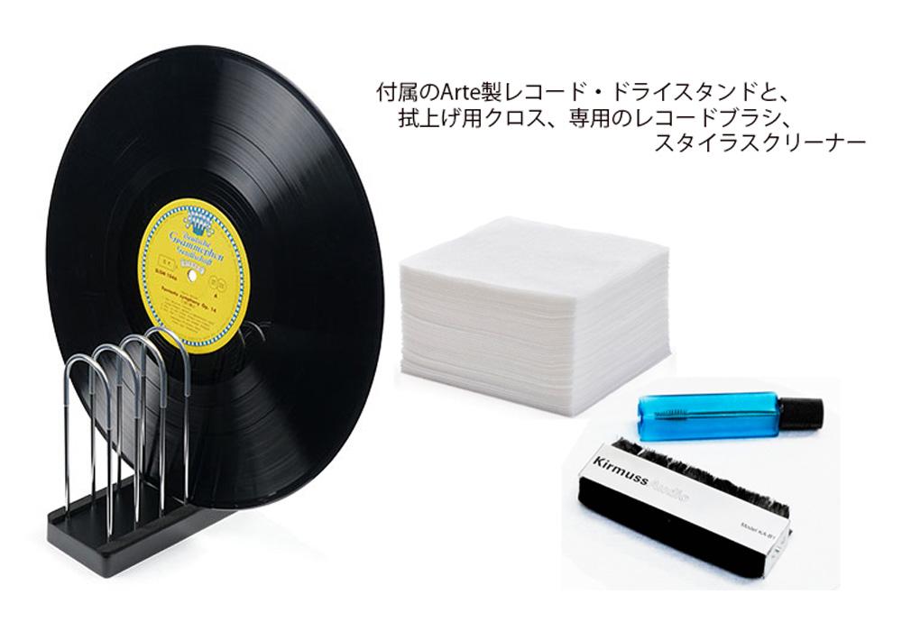 Kirmuss Audio - KA-RC-1(超音波式レコード洗浄機)《JP》【メーカー直送品(代引不可)】【メーカー在庫有り即納】