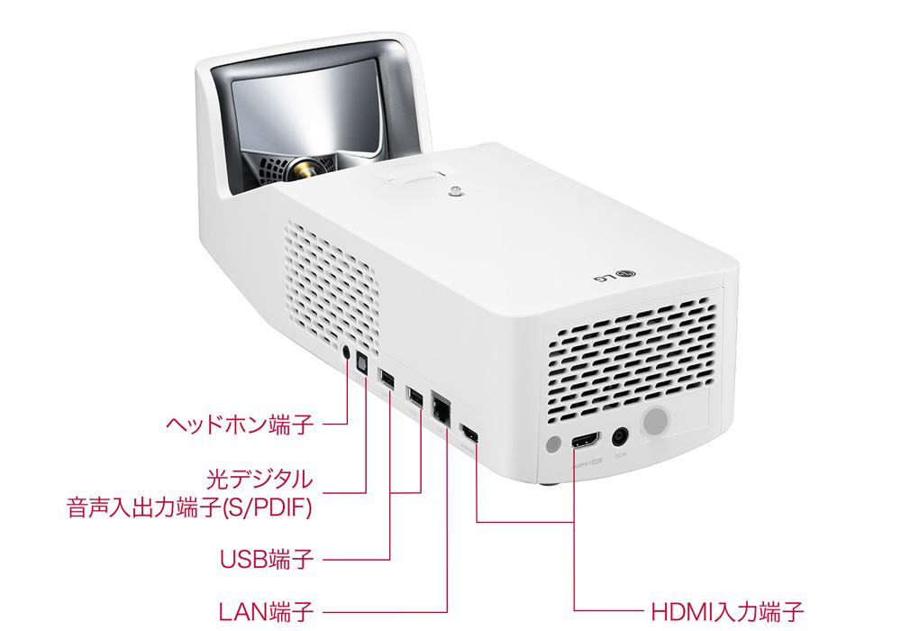LG - HF65LS(CineBeam HF65LS)(フルHD・DLP方式・LED光源・輝度1,000ルーメン・超短焦点プロジェクター)《JP》【メーカー取寄商品・5〜7営業日前後でお届け可能です※メーカー休業日除く】