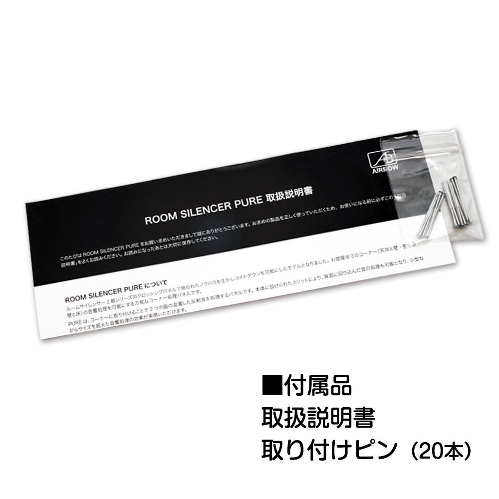 AIRBOW - ROOM SILENCER PURE(もや取り君・ピュア)(5枚入)《JP》【在庫有り即納】