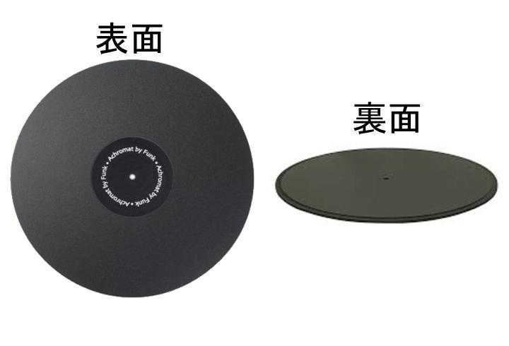 FUNK FIRM(ファンクファーム) - ACHROMAT SL1200(ブラック)(TECHNICS SL-1200用ターンテーブルマット)《JP》【在庫有り即納】
