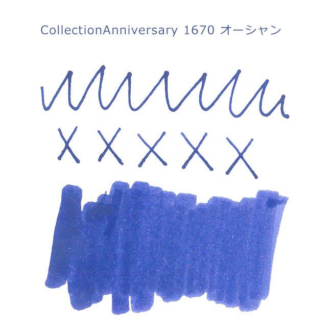 ジャック・エルバン アニバーサリーインク 1670 オーシャンブルー(Blue Ocean)<金の微粒子入り>