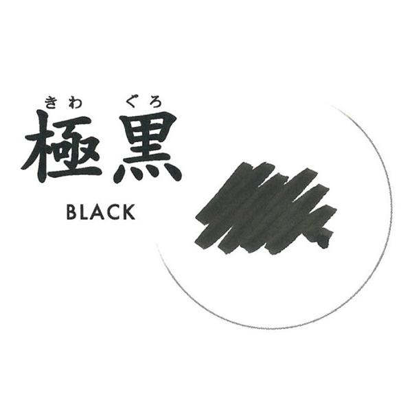 セーラー万年筆 万年筆用ボトルインク 極黒(きわぐろ) 50ml(顔料)