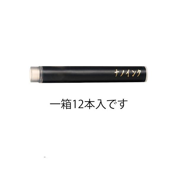 セーラー万年筆 万年筆用カートリッジインク 極黒(きわぐろ) 12本入(顔料)