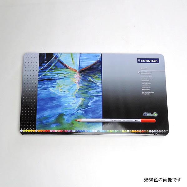 ステッドラー 水彩色鉛筆 カラト アクアレル 60色セット