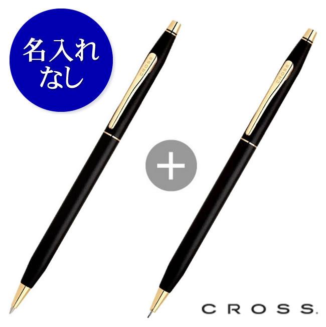 【名入れなし】クロス クラシック センチュリー クラシックブラック(ボールペン&シャープペン0.7mm) <ギフトセット>