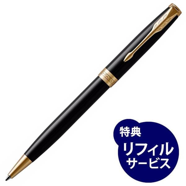 パーカー ボールペン ソネット ラックブラックGT <リフィルおまけ付き>
